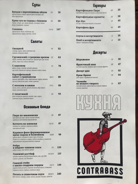 Contrabass Beer & Wine меню